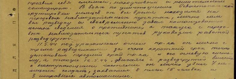 Ярославской областной Думы