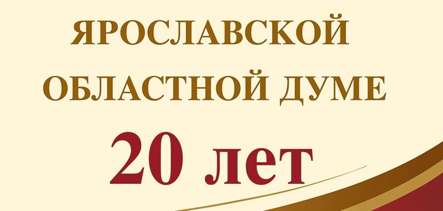 20 лет Думе — Ярославская
